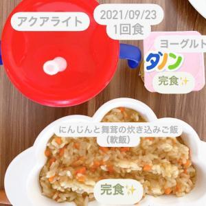 【184日目】離乳食記録