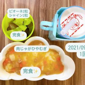 【186日目】離乳食記録