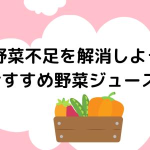日頃の野菜不足を解消する『おすすめ野菜ジュース』