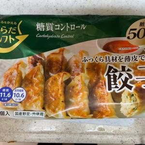 【38日目】糖質50%オフ餃子〜〜〜〜♪♪