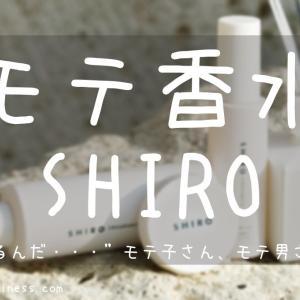 SHIRO(シロ)の香水のおすすめは?異性にモテるって本当?