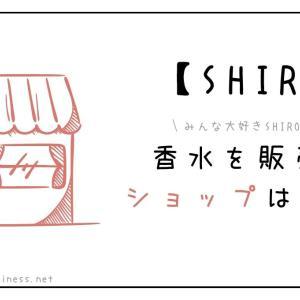 SHIROの香水を買える店舗はどこ?【全国25店舗】