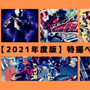【2021年度】必見の特撮ランキングベスト10【平成限定】