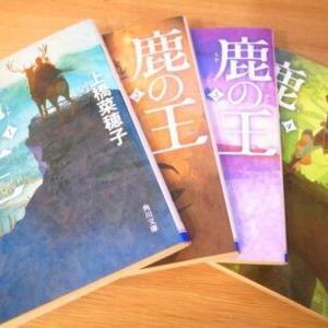 【書籍レビュー】2015年本屋大賞受賞作「鹿の王」【映画化】