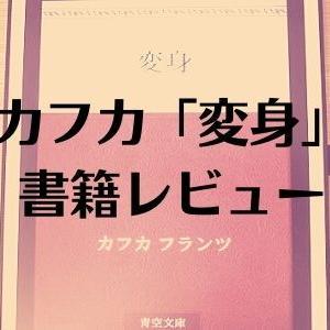 【不条理文学】カフカ「変身」あらすじと感想レビュー