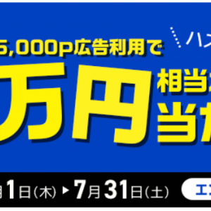 ライフメディアで1万円が当たるハズレなしくじが開催中!6000p以上の広告を利用する方必見ですね!