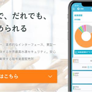 モッピーでコイントレードの新規口座開設で5000円分稼げる!5万円以上の購入に注意!!