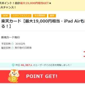 モッピーが楽天カード最大の19000円分を記録中!他と10900円離れる事もあるため注意!