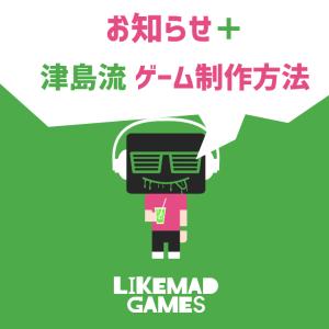 お知らせ+津島流ゲーム制作方法 #ゲーム制作
