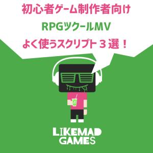 【初心者ゲーム制作者向け】RPGツクールMV よく使うスクリプト3選!#ゲーム制作