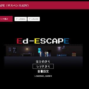 ツクールMV製ゲームをiframeで表示する方法『Ed-ESCAPE』#ゲーム制作