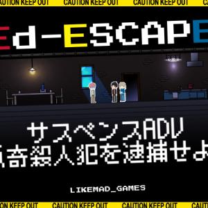 サスペンスADV『Ed-ESCAPE』配信開始 + Androidでアドレスバーを非表示にして遊ぶ方法#ゲーム制作