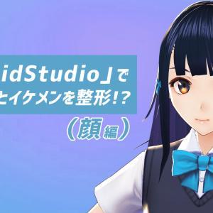 「VRoidStudio」で美少女とイケメンを整形!?(顔編)