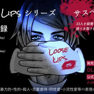 ユキヒロは新たな言葉を覚えた『クソデカ感情』ゲームレビューをありがとうございます!