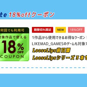 ステイホームを頑張る人へ!のこり1日【18%off】LooseLipsシリーズ3本セット