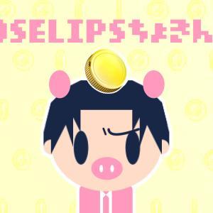 ゲーム制作のご支援、ご購入をありがとうございます!『LooseLips貯金箱』