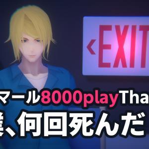 【動画】アツマール版『Loose Lips(SIDE:rainy day)』8000Play!Thanks!