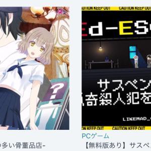 【PCゲーム特集】サスペンスADV『Ed-ESCAPE』掲載(無料版あり)