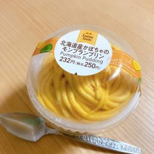 かぼちゃが濃い!北海道産かぼちゃのモンブランプリン@ファミリーマート