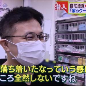 一宮西コビッドセンターが、中京テレビ放送の報道番組「キャッチ!」の取材を受けました