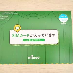 【格安SIM】高速通信1GB、中速通信最大100GBのmineo(マイネオ)にMNPしてみた感想