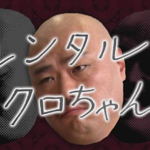 【クロちゃん】出演番組とプロフィール紹介
