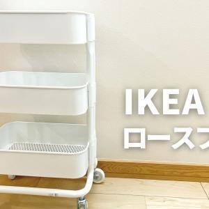 IKEA「ロースフルト」の使用レビュー 内寸や活用法