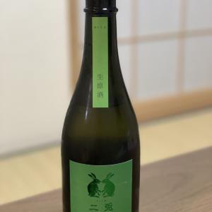 愛知県 二兎 純米吟醸 出羽燦々 五十五 生原酒