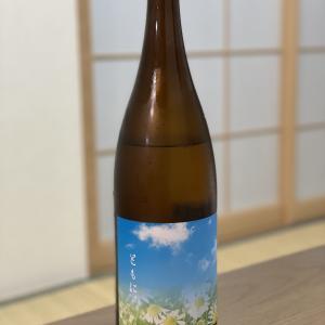山形県 上喜元 純米大吟醸 ともに。