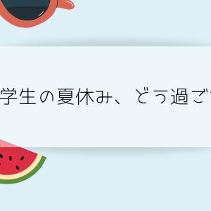 【小学生】夏休みの過ごし方、どうする??