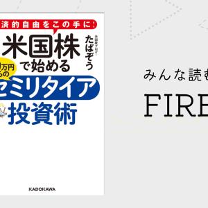 【おすすめFIRE本】米国株投資の先駆者たぱぞうさんの本がすごい。