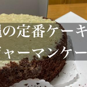 沖縄の定番ケーキ『ジャーマンケーキ』