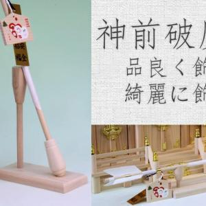 破魔矢、守護矢、龍神破魔矢を綺麗に飾ろう 神前破魔矢置き台 桧製