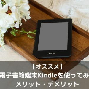 【オススメ】電子書籍端末Kindleを使ってみたメリット・デメリット
