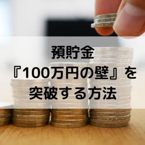 預貯金『100万円の壁』を突破する方法