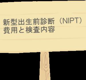 出生前遺伝子検査(NIPT)の費用と検査内容