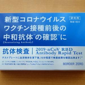 東亜産業(TOAMIT)の新型コロナウイルス抗体検査キット(日本製)を使ってみました