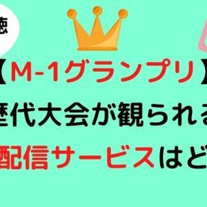 【歴代大会一気見!】M-1グランプリを無料視聴できる動画配信サービスは?|特典情報も!