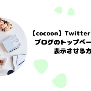 【cocoon】TwitterでブログトップページのTwitterカード画像を表示させたい