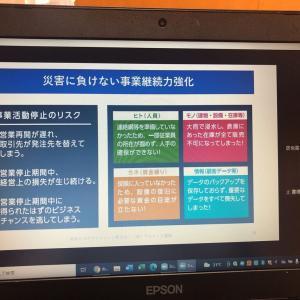 事業継続力強化計画(簡易版BCP)セミナー 開催!!