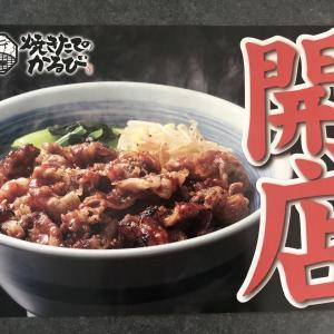 「新業態『焼きたてのかるび』オープン