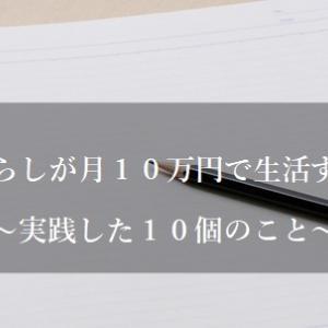 一人暮らしが月10万円で生活する方法~私が実践した10個のこと~