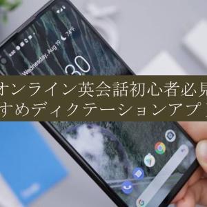 【オンライン英会話初心者必見】おすすめディクテーションアプリ3選