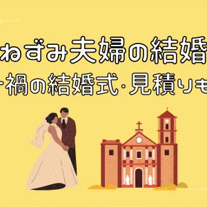 はりねずみ夫婦の結婚式レポート① ~コロナ禍の結婚式、式場見積りをご紹介~