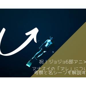 ジョジョ6部アニメ考察!アナスイ初登場時の「アレ」はどうなるの?