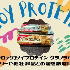 【ケロッグ】ソイプロテイン カロリーや他社製品との差を徹底比較!