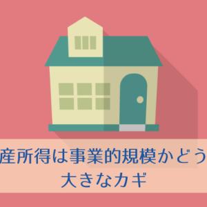 不動産所得の事業的規模「5棟10室基準」を満たすとどんなメリットがあるの?