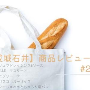 【成城石井】おすすめ品5選 #2