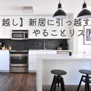 【引っ越し】新居に引っ越す前にやることリスト5選