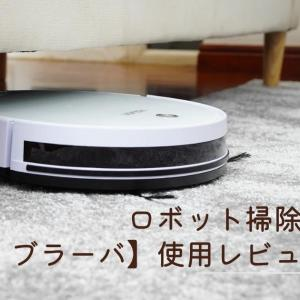 ロボット掃除機【ルンバ・ブラーバ】使用レビュー